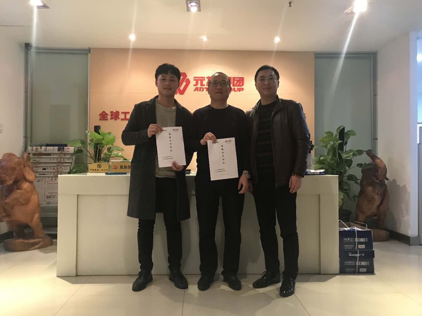ADTO Agreed Partnership with Gucheng Waterproof