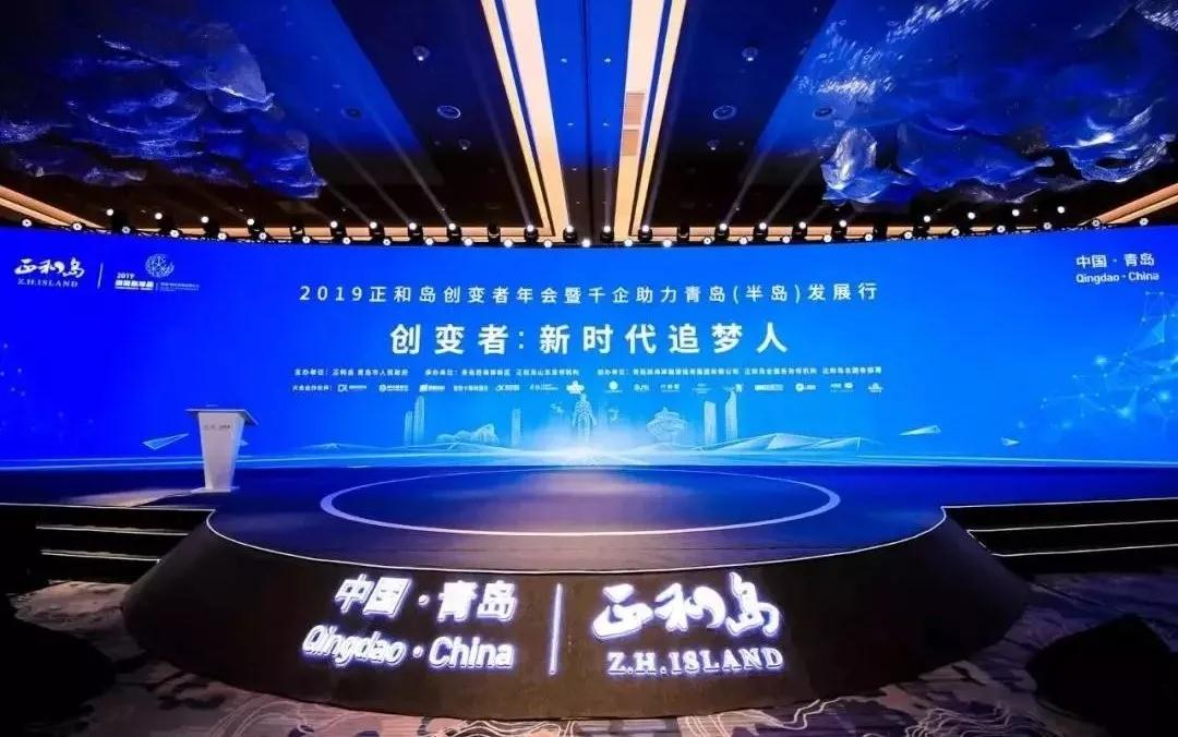 "President You Yanming Attends to ""ZHISLAND"" High-level Forum, Sharing Innovated Mode of ADTO Busines"