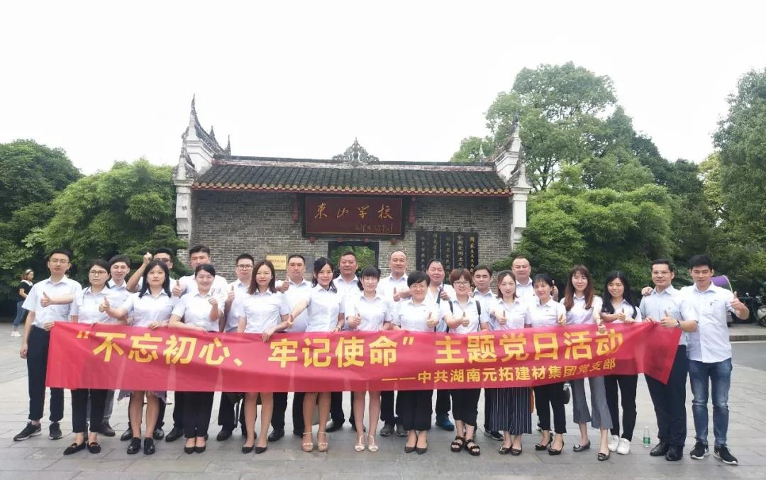 The Party Branch of ADTO GROUP Visited Dongshan Academy and Former Residence of Zeng Guofan to Study