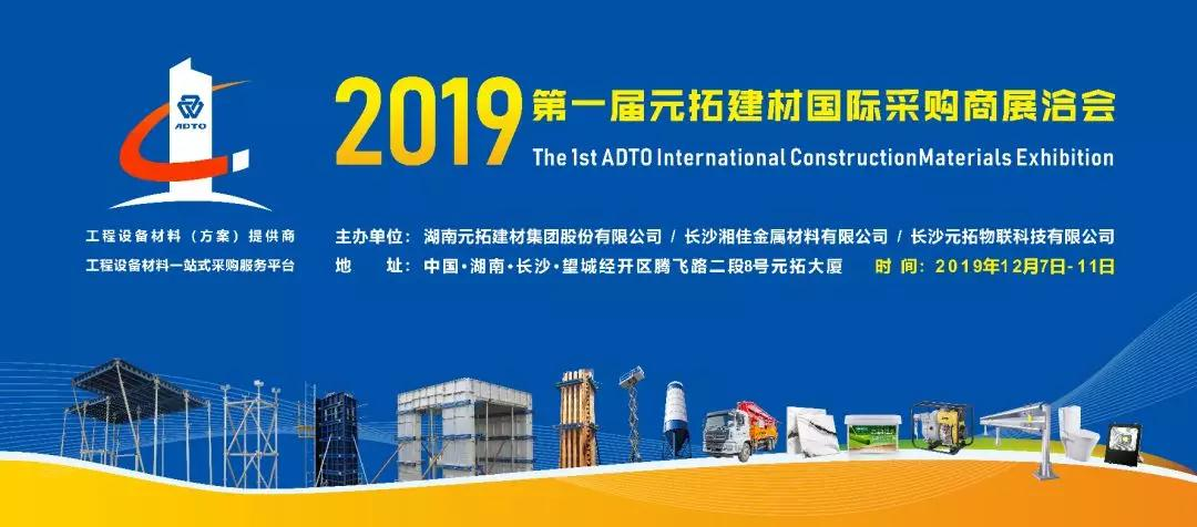 The 1st ADTO Building Material International Fair